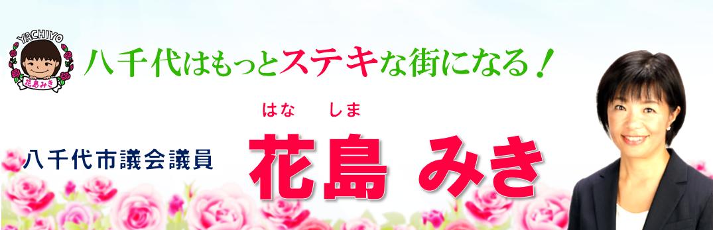 花島美記公式ホームページ